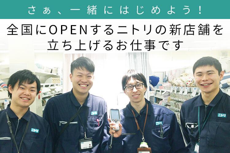 【ニトリグループ】ラウンダースタッフ募集