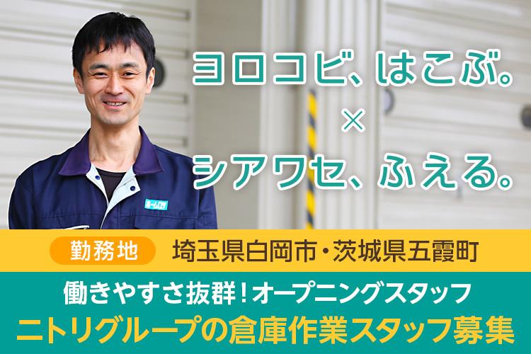 ニトリグループの倉庫作業スタッフ募集【埼玉県・茨城県】