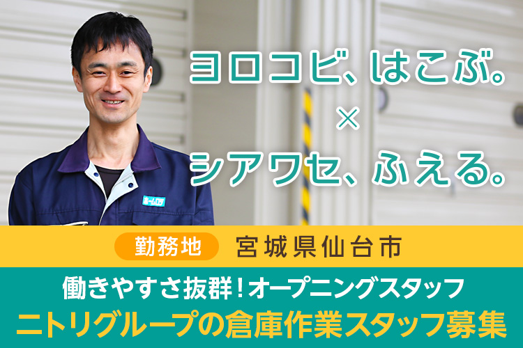 ニトリグループの倉庫作業スタッフ募集【宮崎県仙台市】
